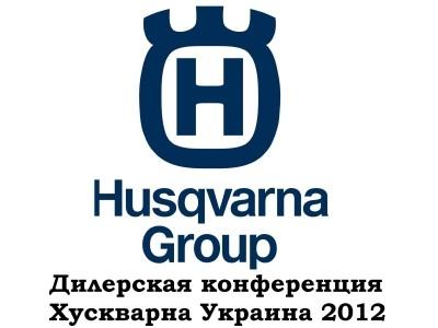Дилерская конференция компании Хускварна Украина 2012